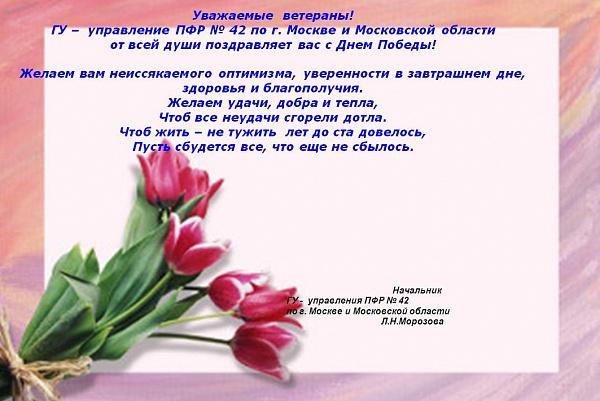 Поздравление с днем пенсионного фонда украины